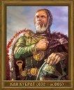 Портрет на кан Кубрат (632 - ок. 665) -