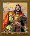 Портрет на кан Тервел (701 - 721) -