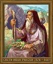 Портрет на Свети Иван Рилски (876 - 946) -