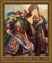 Портрет на Царете Асен и Петър (1185 - 1197) -