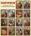Велики българи от Средновековна България - комплект от 14 портрета -