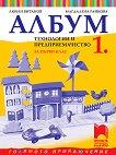 Албум по технологии и предприемачество за 1. клас - Любен Витанов, Магдалена Райкова -