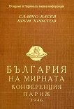 България на мирната конференция - Париж 1946 - Славчо Васев, Крум Христов -