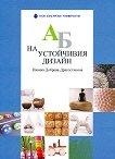 АБ на устойчивия дизайн - Иванка Добрева-Драгостинова -