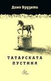 Татарската пустиня - Дино Будзати -