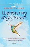 Шепотът на ангелите - Джени Смидли - книга