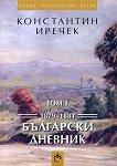Български дневник - том 1: 1879 - 1881 - Константин Иречек -
