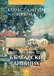 Български дневник - том 2: 1881 - 1884 - Константин Иречек - книга
