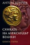 Сянката на Александър Велики - книга 1 - Антон Дончев -