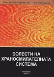 Енциклопедия по интегративна медицина: Болести на храносмилателната система - Проф. д-р Връбка Обрецова, Виолета Замфирова -