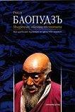 Баопудзъ - Мъдрецът, обемащ пустотата - книга