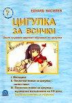 Цигулка за всички. Опит за ранно групово обучение по цигулка - Едуард Василев - книга