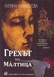 Грехът на Малтица - Лиляна Михайлова -