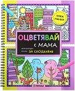 Антистрес книга за споделяне: Оцветявай с мама -