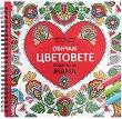Антистрес книга за оцветяване: Обичам цветовете. Подарък за мама - детска книга