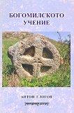 Богомилското учение - Антон Глогов - книга
