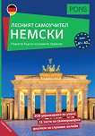 Лесният самоучител: Немски език + CD - книга