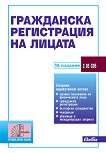 Гражданска регистрация на лицата 2017 -