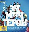 360 градуса : Списание за екстремни спортове и активен начин на живот - Зима 2014 -