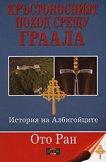 Кръстоносният поход срещу Граала - Ото Ран - книга