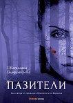 Проклятието на Воронина - книга 2: Пазители - Цветелина Владимирова -