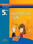 Български език за 5. клас - Иван Инев, Павлина Върбанова, Петя Маркова -