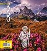 360 градуса : Списание за екстремни спортове и активен начин на живот - Есен 2016 -