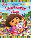 Дора Изследователката: Търси и намери с Дора - част 2 - детска книга