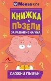 Менса за деца: Книжка с пъзели за развитие на ума - сложни пъзели - Гарет Мур -