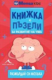 Менса за деца: Книжка с пъзели за развитие на ума - размърдай си мозъка - Гарет Мур -