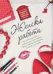 Женски работи - книга