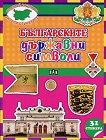 Опознай родината, залепи стикерите: Българските държавни символи + 31 стикера - детска книга