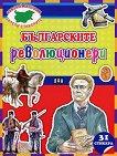 Опознай родината, залепи стикерите: Българските революционери + 31 стикера - книга