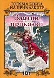 Голяма книга на приказките: Златни приказки -