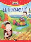 Златни страници на българската поезия за деца: Де е България -