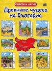 Оцвети и научи: Древните чудеса на България -