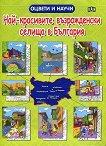 Оцвети и научи: Най-красивите възрожденски селища в България -