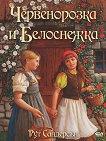 Червенорозка и Белоснежка - Рут Сандерсън - книга