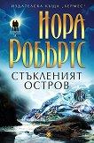 Пазителите - книга 3: Стъкленият остров - Нора Робъртс -