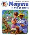 Марти се учи да рисува - детска книга