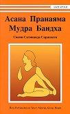 Асана Пранаяма Мудра Бандха - Свами Сатянанда Сарасвати - книга