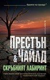 Скръбният лабиринт - Дъглас Престън, Линкълн Чайлд -