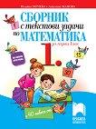 Сборник с текстови задачи по математика за 1. клас - Юлияна Гарчева, Ангелина Манова - учебник