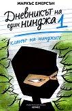 Дневникът на един нинджа - книга 1: Кланът на нинджите - Маркъс Емерсън - детска книга