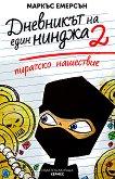 Дневникът на един нинджа - книга 2: Пиратско нашествие -