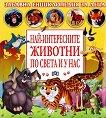 Забавна енциклопедия за деца: Най-интересните животни по света и у нас -