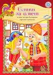 Библиотека баба и внуче - книга 1: Сливи за смет и още четири български народни приказки -