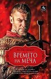 Времето на меча - книга 1 - Ян Уве Екеберг -