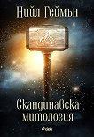 Скандинавска митология - Нийл Геймън - книга