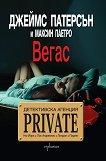 """Детективска агенция """"Private"""": Вегас - Джеймс Патерсън, Максин Паетро -"""